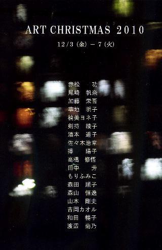 art_christmas_2010.jpg