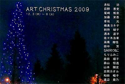 artchristmas2009_400.jpg