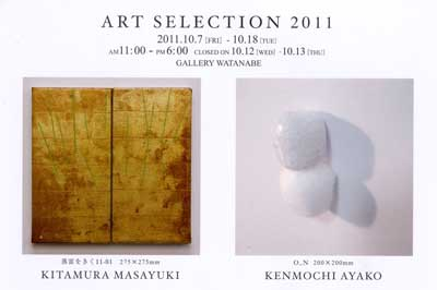 artselection2011.jpg