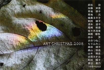 artxmas2008.jpg