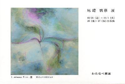 ozaki_hannna_2011.jpg