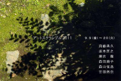 s_20110909art_sc.jpg