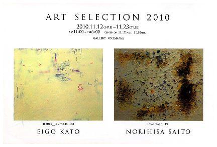 s_art_selection2010_1112.jpg