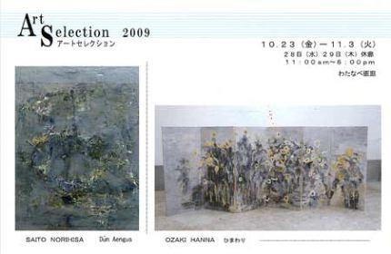 thsaito_ozaki2009.jpg